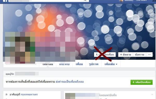 โปรไฟล์ ไม่มีปุ่มเพิ่มเพือน Facebook