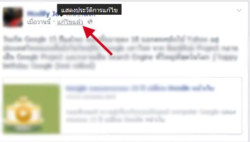 แก้ไขข้อความ Facebook