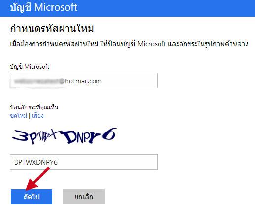 กำหนดรหัสผ่าน hotmail ใหม่