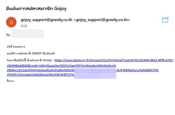 ยืนยันการลงทะเบียน GNJOY ทางอีเมล