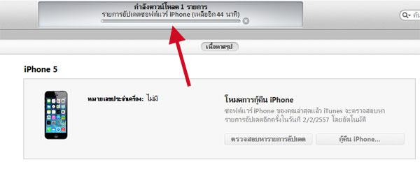 กู้คืน iPhone