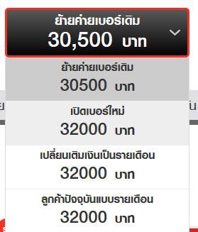 ราคา iPhone X พร้อมแพ็จเกจจาก ทรูมูเอช