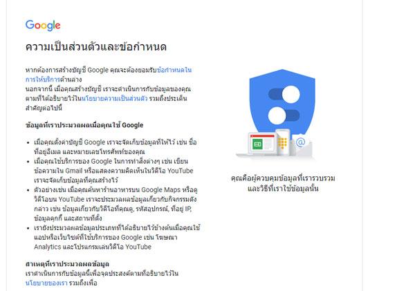 ความเป็นส่วนตัวและข้อกำหนด gmail