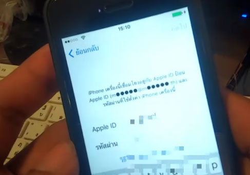 เข้าสู่ระบบ Apple ID