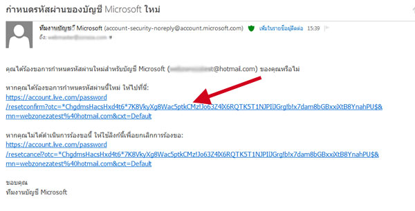 รหัสผ่านใหม่ hotmail