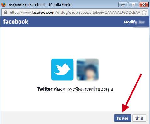 จะมีการขออนุญาติเข้าถึงหน้า Page ของ Facebook ของเราให้ตอบตกลง