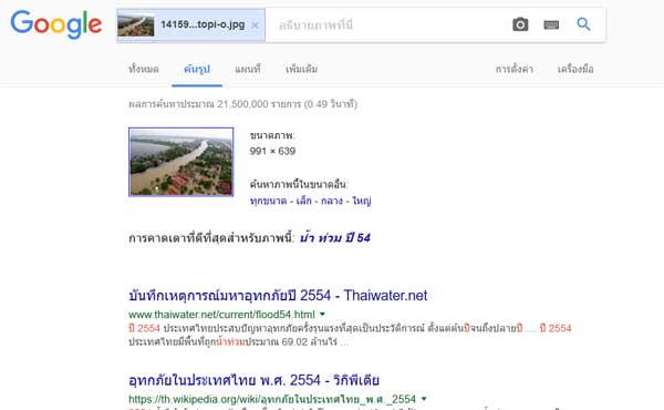 ค้นหาภาพ Google