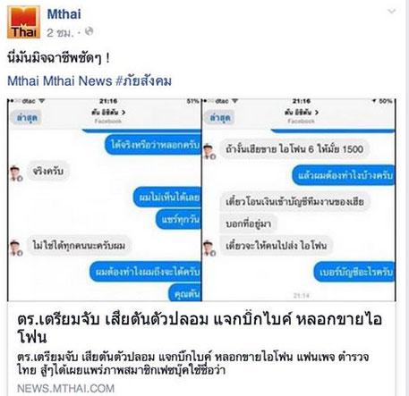 ภาพจาก http://news.mthai.com/hot-news/social-news/448044.html