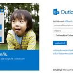 เช็คอีเมล Hotmail หรือ Outlook ทำอย่างไรมาดูกัน