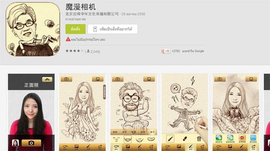 แอพแต่งรูปจีน