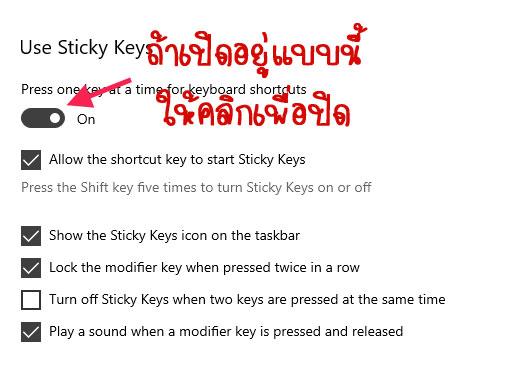 ปิด Use Sticky Keys