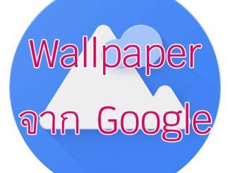 Wallpaper จาก Google
