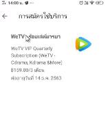 WeTV vip Google play