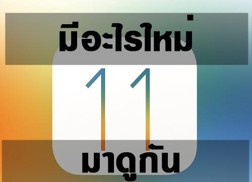 มีอะไรใหม่ใน iOS 11