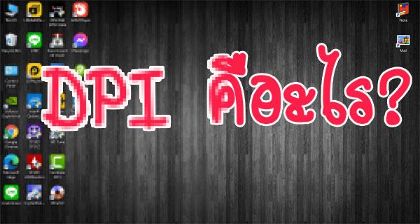 DPI คืออะไร