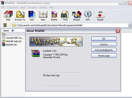 โปรแกรม WinRAR