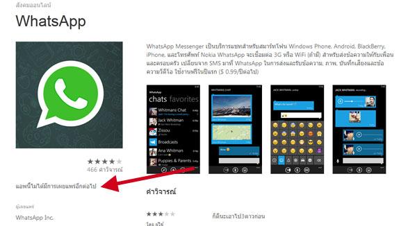 Window-Phone-Store-WhatsApp