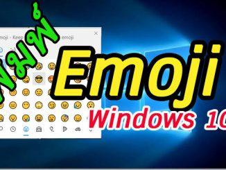 พิมพ์ Emoji Windows 10