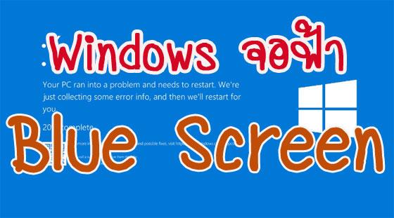 คอมพิวเตอร์จอฟ้า Windows จอฟ้า