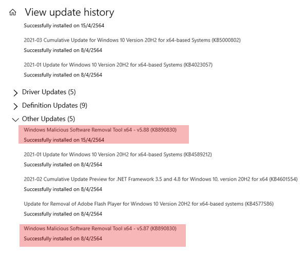 Windows Malicious Software Removal Tool update