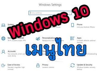 Windows 10 เมนูภาษาไทย