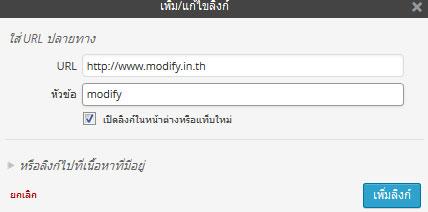 WordPress การเพิ่มลิงค์