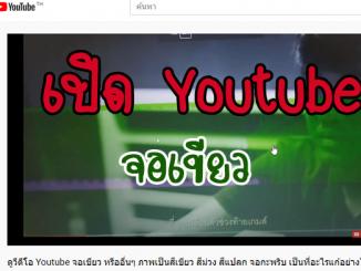 เปิด Youtube จอเขียว