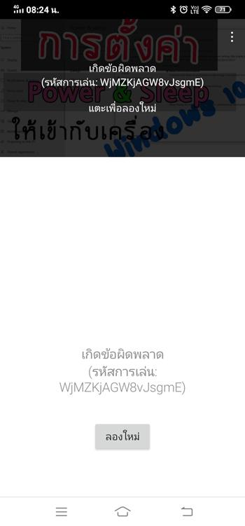 Youtube เกิดข้อผิดพลาด รหัสการเล่น