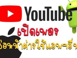 เปิดเพลง Youtube ปิดหน้าจอ
