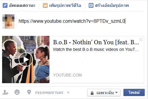 การโพสต์วีดีโอจาก Youtube ลงใน Facebook แบบปกติ