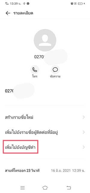 ขึ้นบัญชีดำเบอร์โทรศัพท์ VIVO