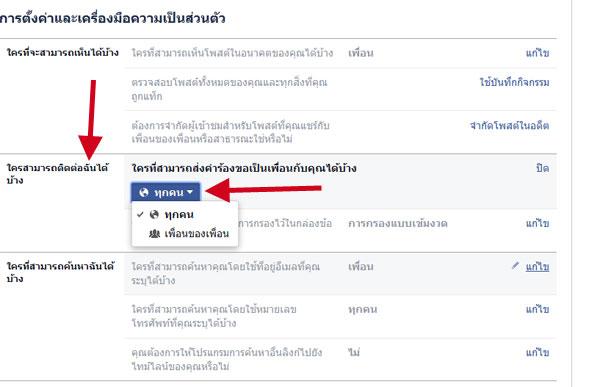 การอนุญาติคำขอเป็นเพื่อน Facebook