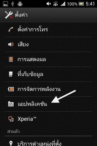 แอพพลิเคชั่น Android