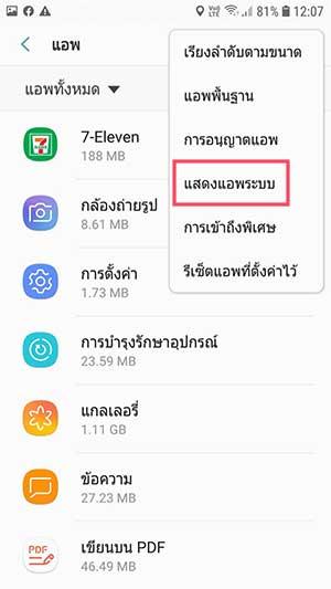 แสดงแอพระบบ Android