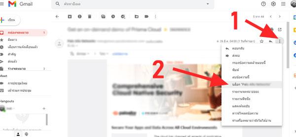 บล็อกอีเมล Gmail