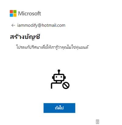 โปรดแก้ปริศนาเพื่อให้เรารู้ว่าคุณไม่ใช่หุ่นยนต์ hotmail
