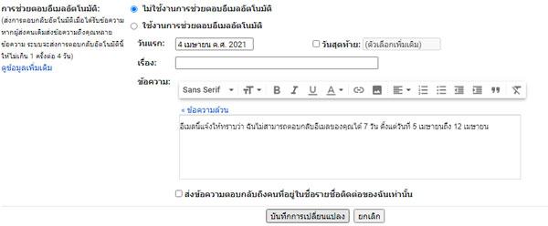 ไม่ใช้งานการช่วยตอบอีเมลอัตโนมัติ