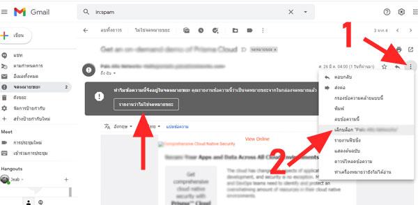 ยกเลิกการบล็อก Gmail