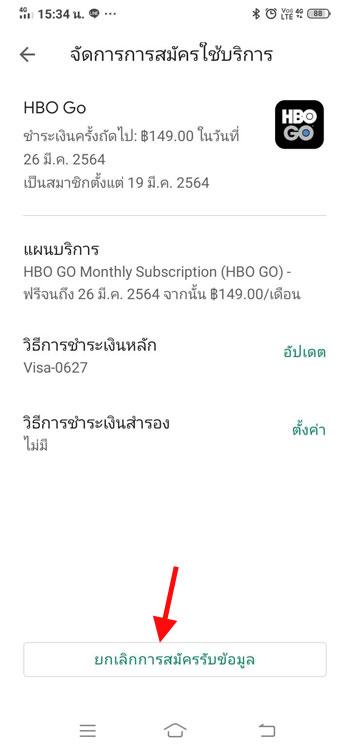 ยกเลิกการสมัครรับข้อมูล HBO GO