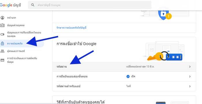 รหัสผ่าน Gmail