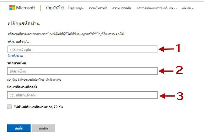 เปลี่ยนรหัสผ่าน hotmail.com