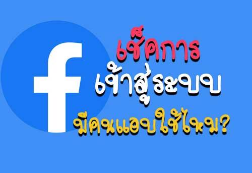 เช็คการเข้าสู่ระบบ Facebook มีคนแอบใช้บัญชีเราไหม