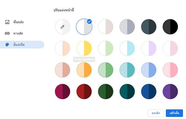 สีและธีมของ Google Chrome