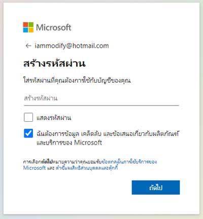 สร้างรหัสผ่านอีเมล Hotmail