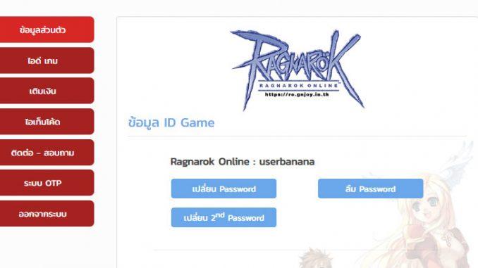 ข้อมูล ID Game