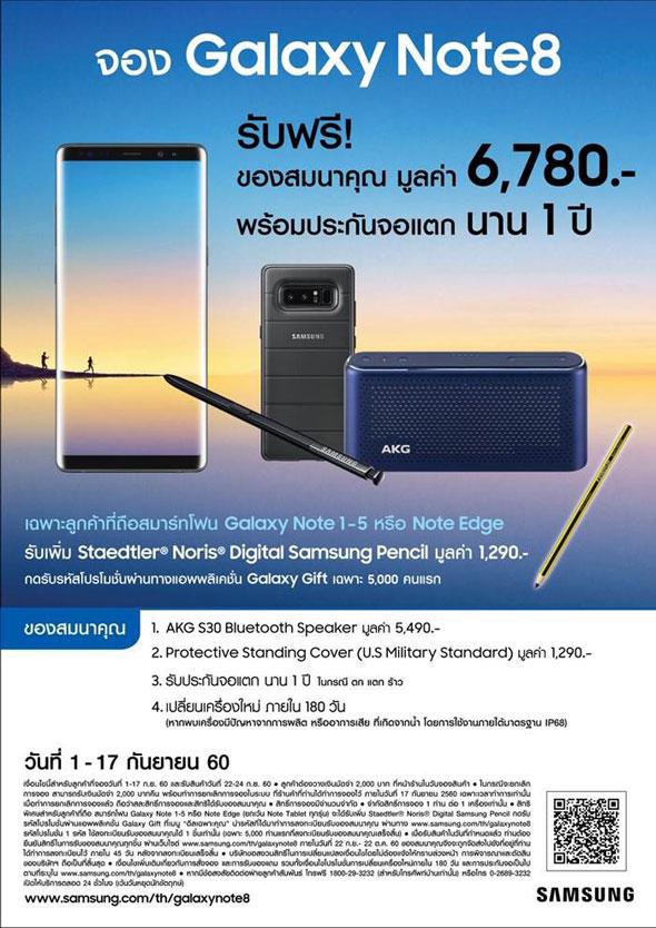 เผยราคา Samsung Galaxy Note 8 ประเทศไทย พร้อมจอง 1-17 ก.ย พร้อมของสมนาคุณ 6,780 บาท