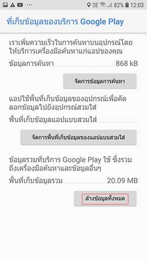 ลบข้อมูลแอพ Android