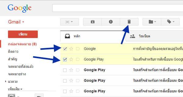 ลบอีเมล gmail