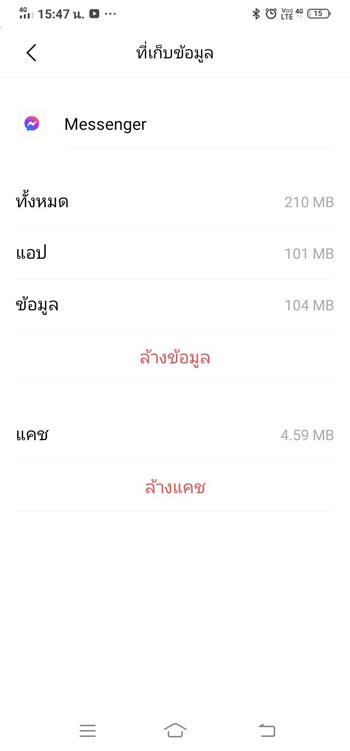 delete Cache Android