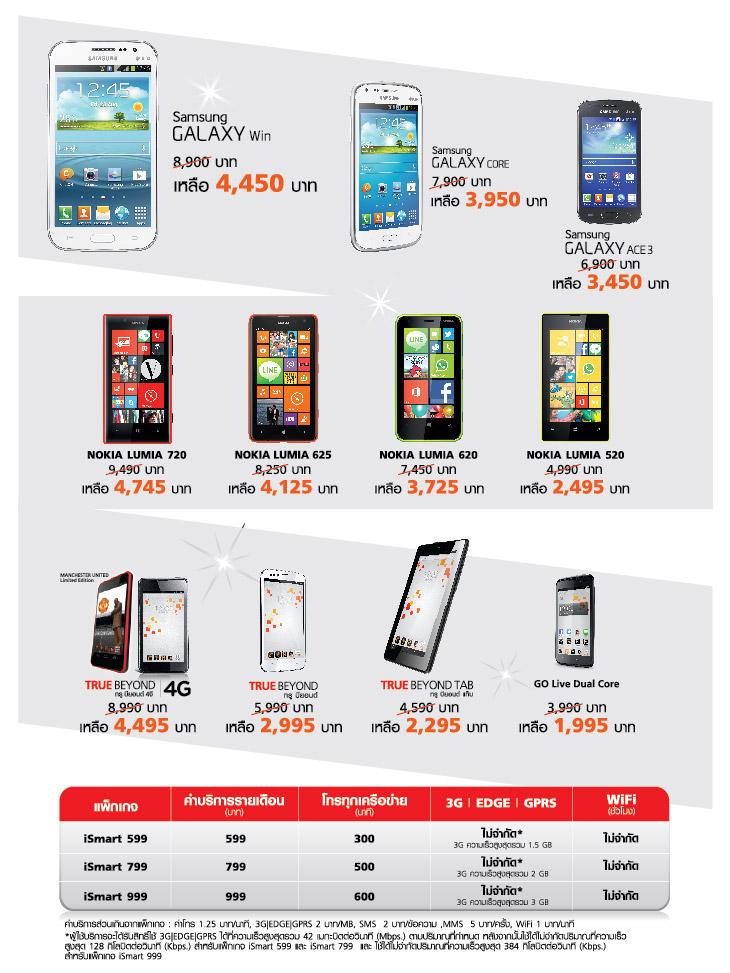จัดหนัก TrueMove H ลดราคา iPhone , Lumia , Somy และอื่น ลง 50%